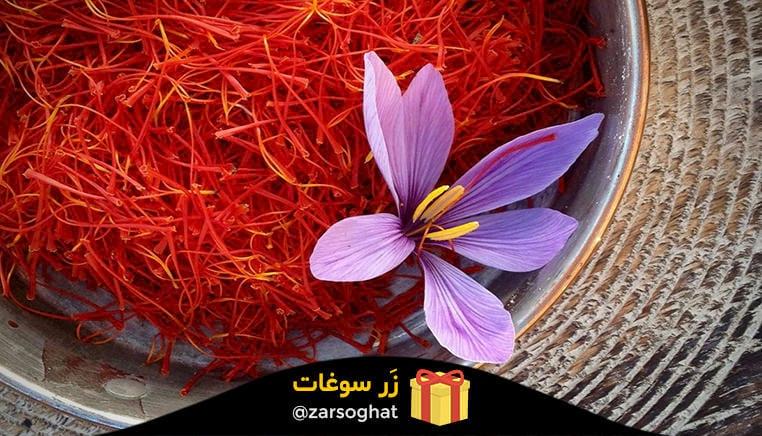 ویدیوی محتوایی زعفران را بهتر بشناسیم