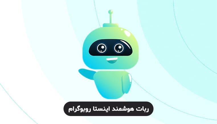 موشن گرافیک ربات هوشمند اینستا روبوگرام