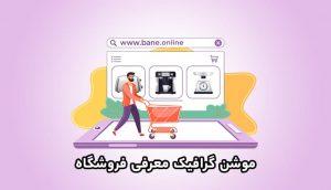 موشن گرافیک معرفی سایت بانه آنلاین