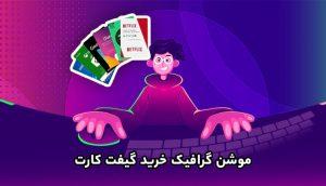 موشن گرافیک فروشگاه گیفت کارت بازی