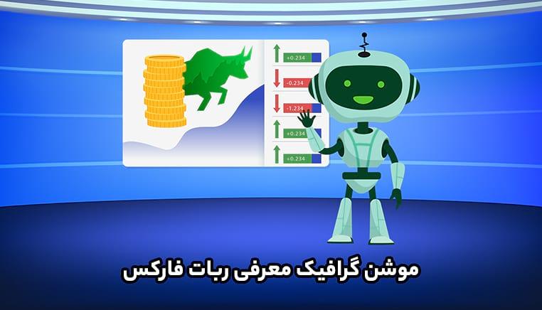 موشن گرافیک معرفی ربات پیش بینی فارکس