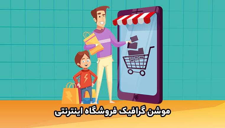 موشن گرافیک معرفی فروشگاه اینترنتی