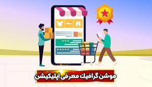 موشن گرافیک معرفی اپلیکیشن و بررسی امکانات